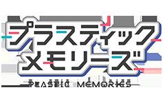 plastic memories anime